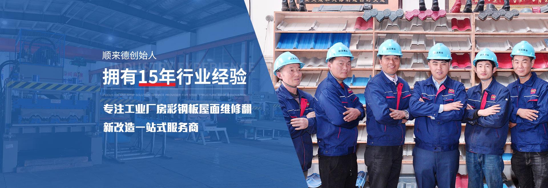 顺来德创始人拥有15年行业经验  专注于钢结构屋面改造 一站式方案解决服务商