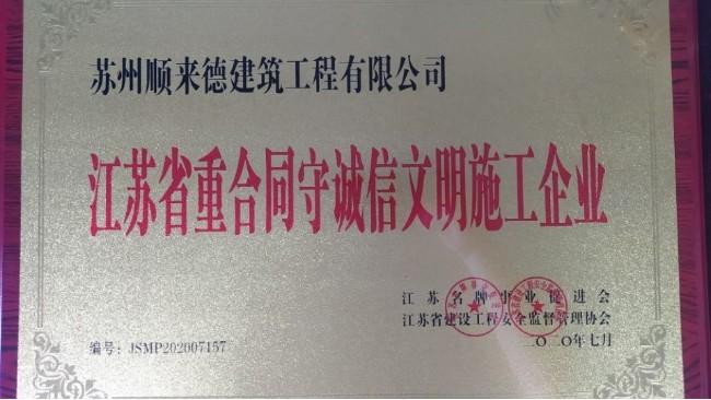 喜讯!!热烈祝贺顺来德建筑获得 江苏省重合同守诚信文明施工企业!