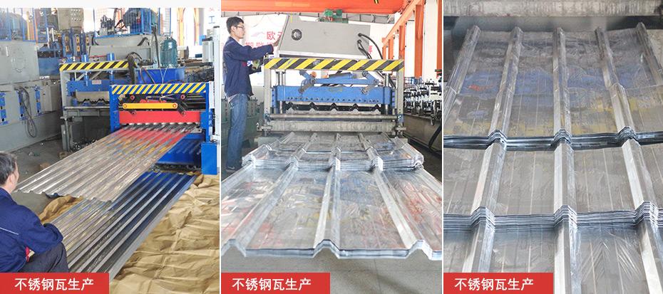 不锈钢瓦生产
