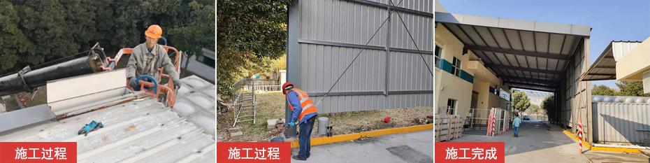 Honey-well彩钢设备棚施工