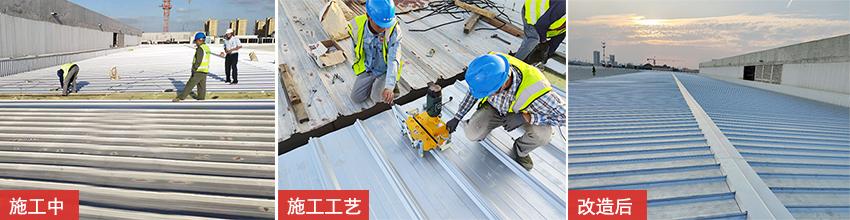 牧野机床(日资)钢结构屋面改造-施工