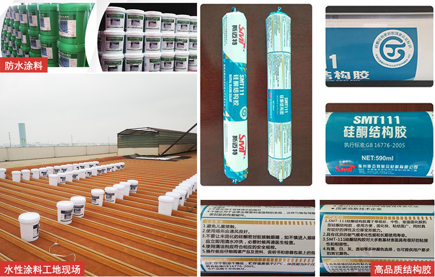 贝原合金苏州钢结构屋面改造-工程主材