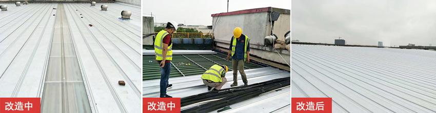 富士胶片(日企)钢结构屋面改造-改造前后