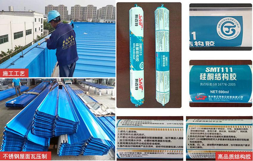 佳协化工钢结构屋面改造-工程材料