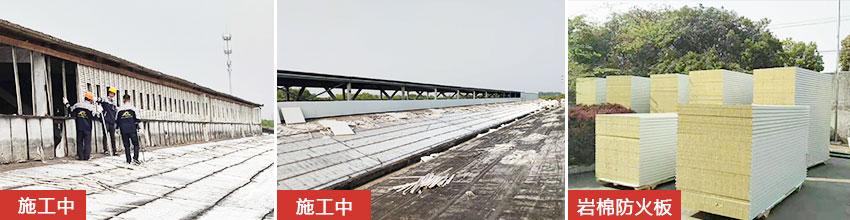 华芳集团厂房气楼改造